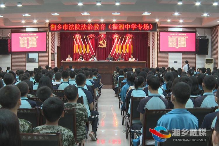 """振湘中学:上好""""开学第一课"""" 普法教育护成长"""