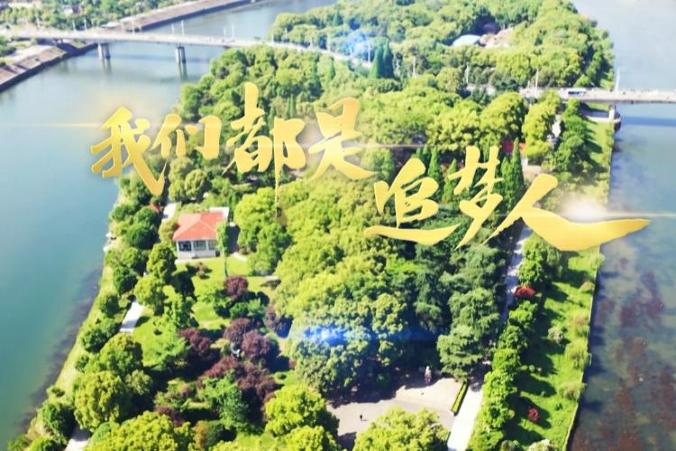 湖南湘乡  献礼五四MV