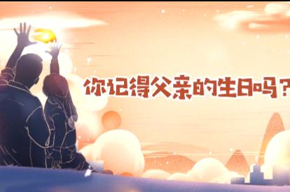 短视频 | 父爱如山,祝所有父亲节日快乐