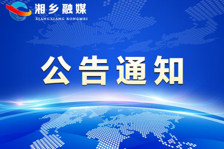 湘乡市供水管理处公告