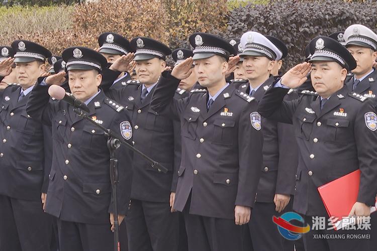 庆祝首个中国人民警察节 湘乡公安开展升警旗暨警情实战演练活动