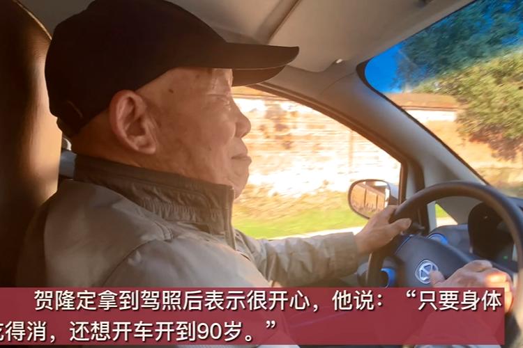 """短视频 八十一岁""""老司机""""上路大吉"""