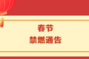 《禁燃令》春节期间继续施行 湘乡人一起来复习复习吧!