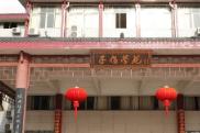 长图   红色湘乡 · 东山学校