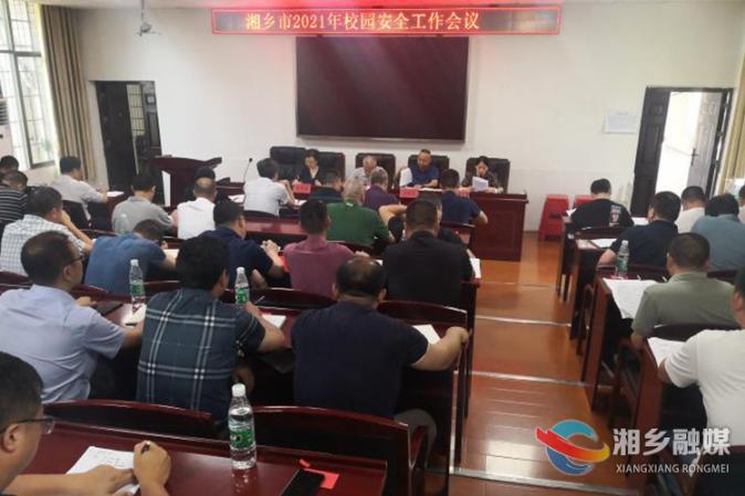 安全生产 | 湘乡开展学生安全夏季百日行动 营造安全和谐校园环境