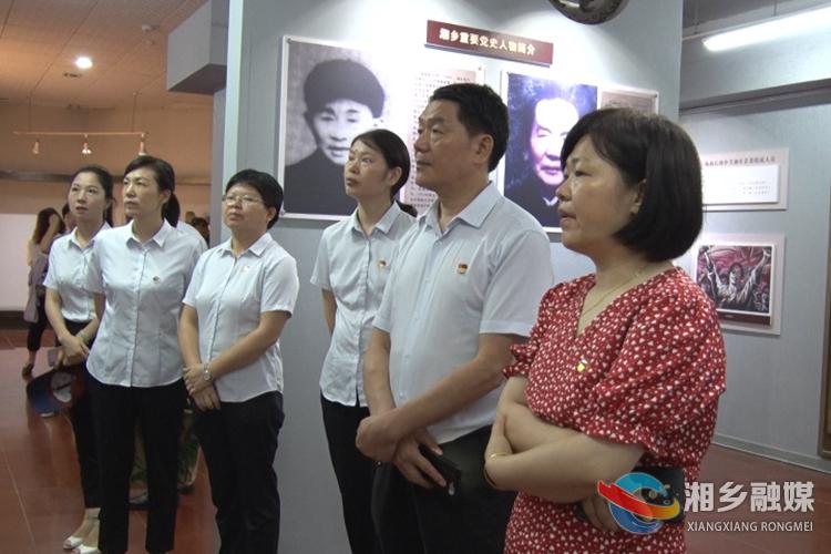 【党史学习教育】汲取智慧力量!市融媒体中心组织参观中国共产党湘乡历史陈列展