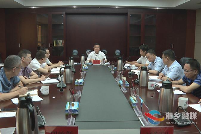 赵新文主持召开上半年经济形势分析会:强化党的领导 树牢发展理念  抓实产业转型 优化营商环境