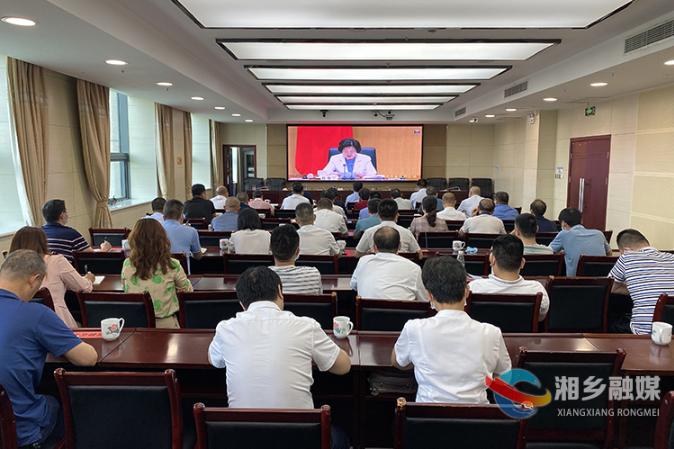 湘乡组织收听收看2021年全国医改工作电视电话会议
