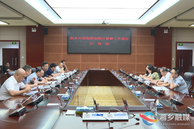省统计局来湘乡检查督导统计督察工作规定贯彻落实情况