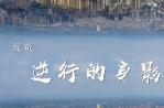 湖南湘乡:感动!这首MV致敬每一道逆行的身影!
