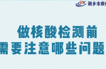湖南湘乡:做核酸检测需要注意哪些问题?