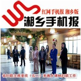 10月27日湘乡手机报