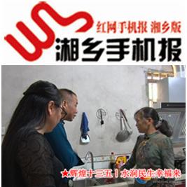 11月17日湘乡手机报