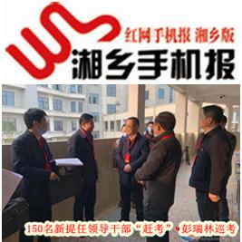12月28日湘乡手机报