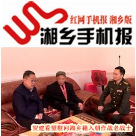12月31日湘乡手机报