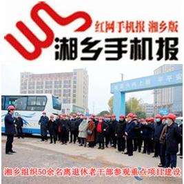 12月7日湘乡手机报
