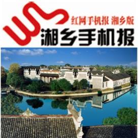 6月29日湘乡手机报