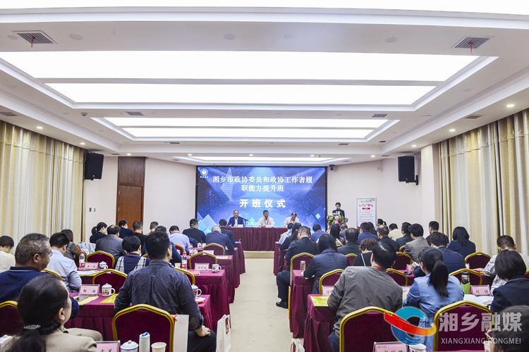 亚洲城娱乐手机登录入口2020年政协委员和政协工作者履职能力提升班开班