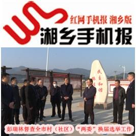 1月18日湘乡手机报