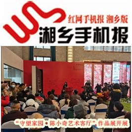 1月19日湘乡手机报