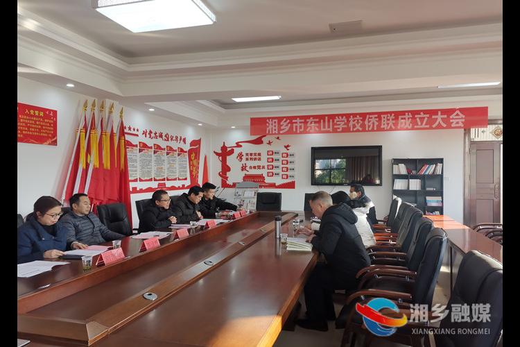 [侨联]东山学校侨联正式成立