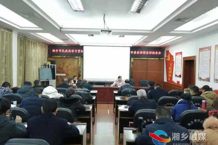 [民政局]学习贯彻党的十九届五中全会精神