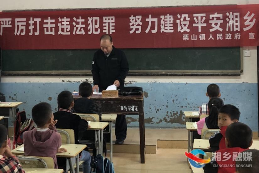 [栗山镇]普法进校园 教育共成长