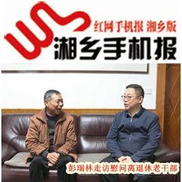 2月8日湘乡手机报