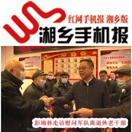 2月9日湘乡手机报