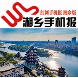 3月24日湘乡手机报