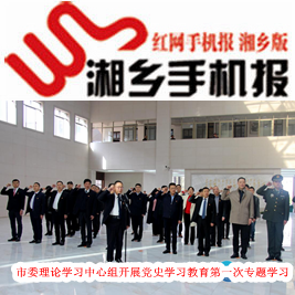 3月25日湘乡手机报