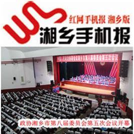 3月4日湘乡手机报
