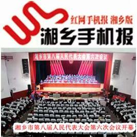 3月5日湘乡手机报