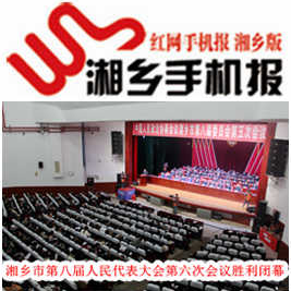 3月6日湘乡手机报