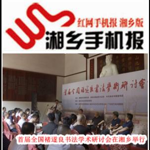 5月17日湘乡手机报