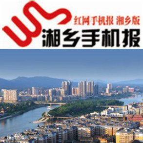 5月18日湘乡手机报