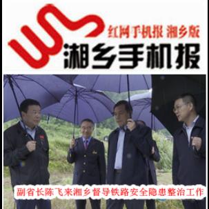 5月19日湘乡手机报