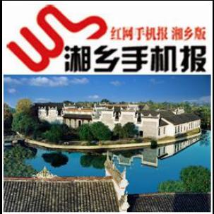 5月20日湘乡手机报