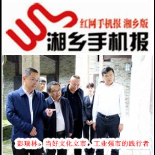 5月21日湘乡手机报