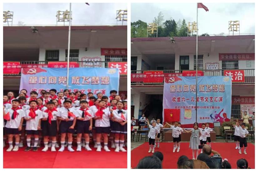 [教育局]栗山镇金泉学校:童心向党庆六一 放飞梦想赢未来