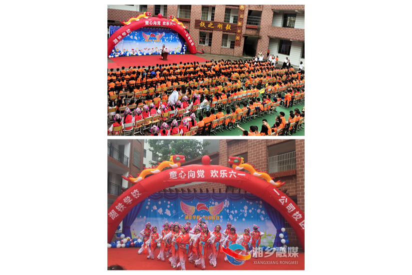 """[教育局]湖铁学校一公司校区:载歌载舞 共庆""""六一"""""""