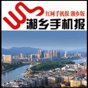 6月11日湘乡手机报