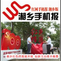 6月30日湘乡手机报