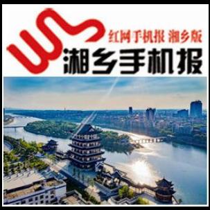 6月9日湘乡手机报