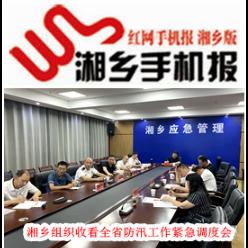 7月2日湘乡手机报