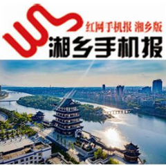 9月2日湘乡手机报