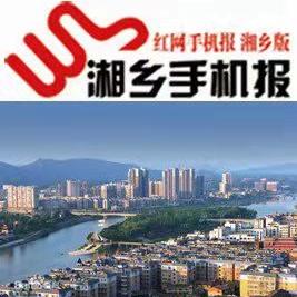 9月22日湘乡手机报