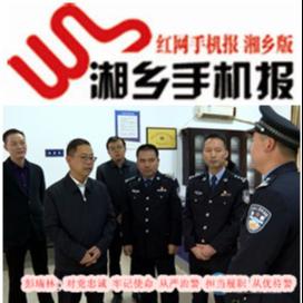 11月24日湘乡手机报