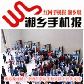 11月23日湘乡手机报