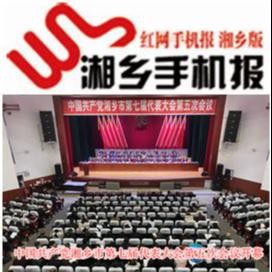 12月15日湘乡手机报